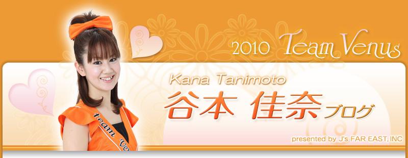 2010 team venus 谷本佳奈 ブログ